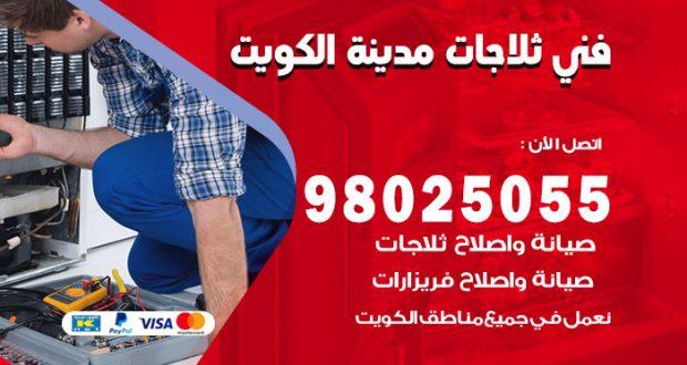 فني تصليح ثلاجات الكويت